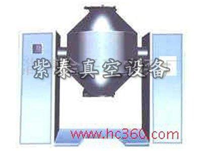 ZGS系列双锥回转真空干燥机